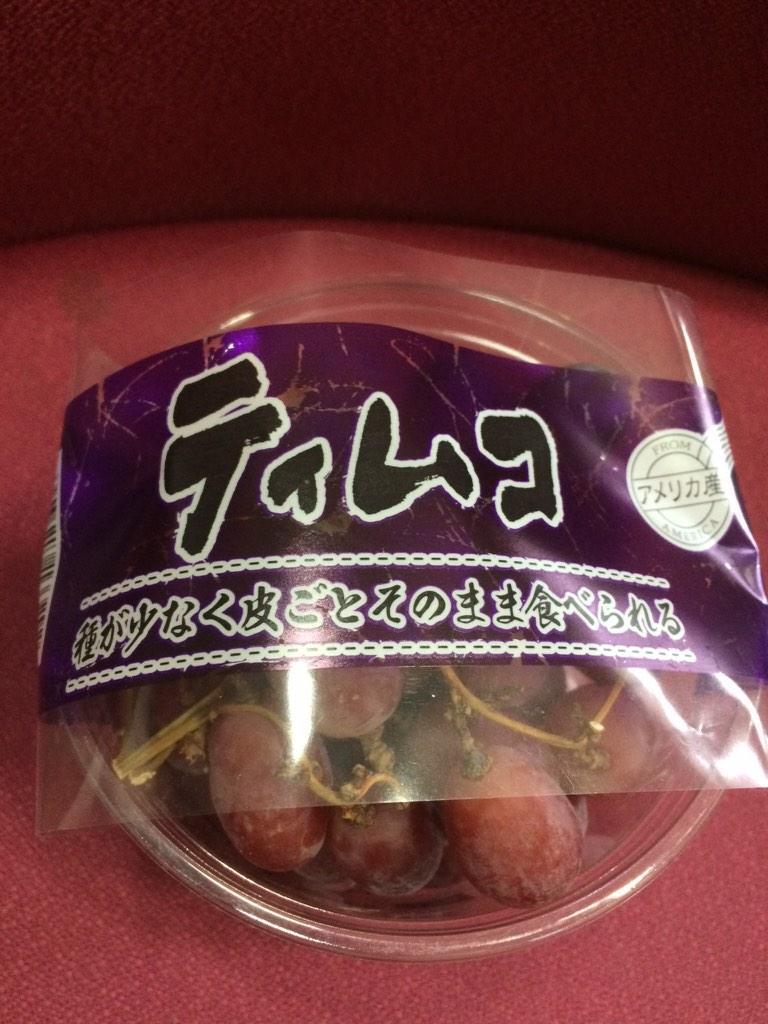 種が少なく皮ごとそのまま食べられるティムコ。 http://t.co/qWGKr46oMl
