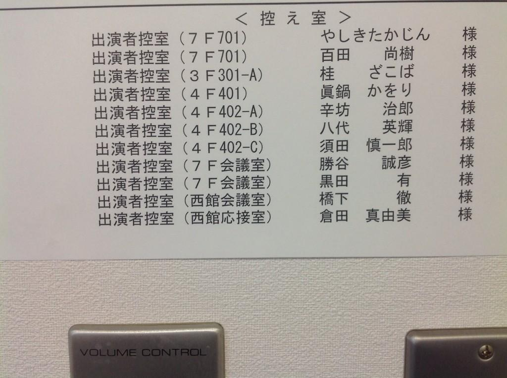 TV大阪に到着。今日は『たかじんNOマネーBIACK』収録。 明日のたかじんNOマネーは、18:59〜20:54 ゴールデンタイムでお送りします。 凄いメンツです。よう仕切らんと思います。 http://t.co/XR5oFtgvqF