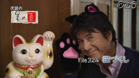 """かわいい """"netinago99: 今「美の壺」の次回予告で、草刈さんの猫耳&猫手袋を見た気がするんだけど…幻…!?と思って公式で確認したら本気だった→NHK 鑑賞マニュアル 美の壺 http://t.co/Le3Vklptb5 http://t.co/3udc3hBwdb"""""""