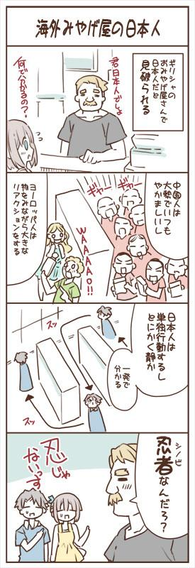 ツイッターで話題!!日本人は静かでマナーがいいためすぐ国籍がバレてしまうと判明!