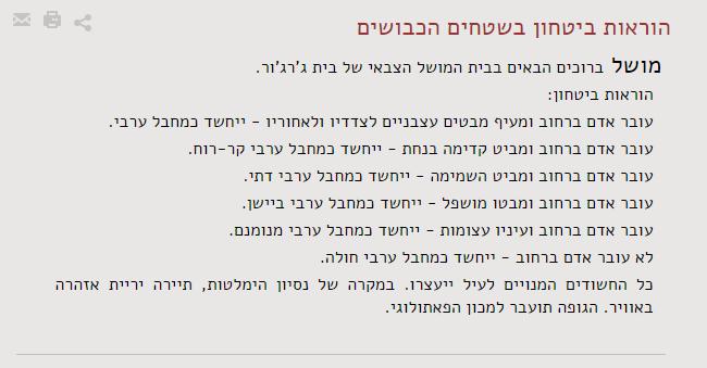 חנוך לוין: הוראון ביטחון בשטחים הכבושים http://t.co/mCZjM9NZeu