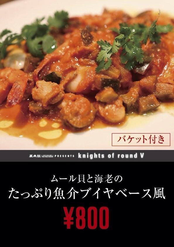 11月3日に渋谷のネオでフードやります!今回は三品!http://t.co/KPlYSRphEo #party_hard #内乱 http://t.co/c0FdvSY7kM