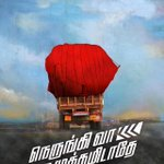 RT @nandinikarky: Glad to share I've subtitled 'Nerungi Vaa Muthamidathey', a film on how an external event changes lives within. #NVM