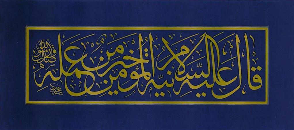 """Neyzen Mehmed Emin Efendi'ye ait Celî Sülüs """"Mü'minin niyeti amelinden hayırlıdır."""" meâlindeki Hadîs-i Şerîf. #ﷺ http://t.co/KFRGEQ36Vx"""