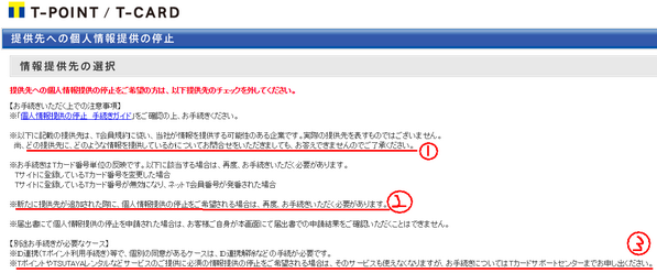 Tカード個人情報手続きページはチェックの入った企業に今後情報開示がなされるという体裁だけど最下層に80余りの「全てのチェックを外す」ボタンがあり手間はそこで解決できる でも先頭の能書きで今後覚えておきたい3点が目についたので赤線入れた http://t.co/2A0C7bZiEa