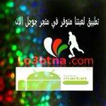 @khalfan__16 حمل الأن تطبيق لعبتنا الخاص بأخبار كرة القدم العمانية والعالمية عبر متجر جوجل..ممكن رتويت؟ http://t.co/8XZHvsvH1m
