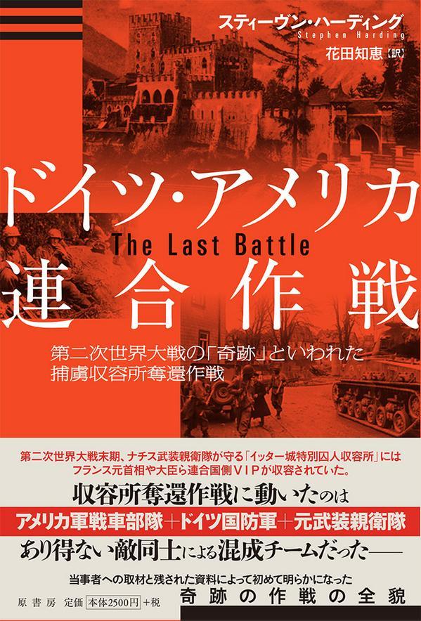 11月はほかに異色の戦時ノンフィクション『ドイツ・アメリカ連合作戦 第二次世界大戦の「奇跡」といわれた捕虜収容所奪還作戦』。米軍戦車部隊+ドイツ国防軍+武装親衛隊の嘘のような合同部隊がナチスの収容所を解放した話。 http://t.co/SXrGXH8299