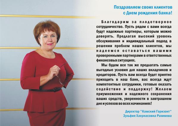 Поздравления директору банка с днем рождения