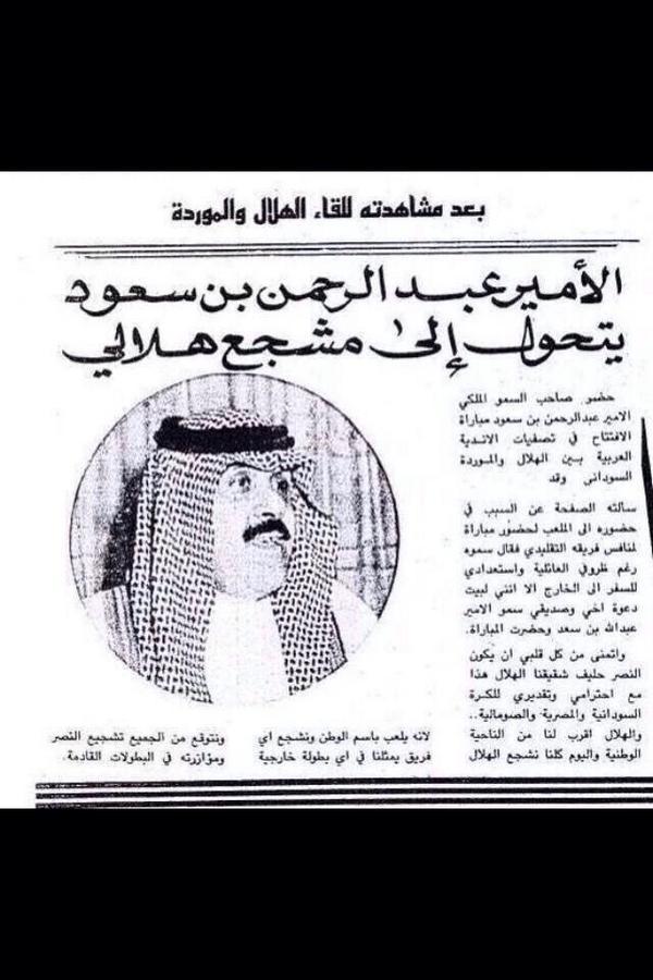 تركي الناصر السديري (@turkinsudairi): من عبدالرحمن بن سعودإلى المشجع الرياضي النقي.