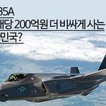 미국 국방부가 우리 정부가 차세대 전투기로 선정한 F-35A를 대당 200억원 더 저렴한 가격에 구입할 것으로 알려졌습니다. http://t.co/00BloqyWVG http://t.co/aBZpGo4jO9