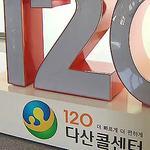 RT @SBS8news: 안전행정부가 발표한 민원서비스 혁신방안에 따라 모든 국가기관에서 민원인의 권리가 법으로 보장됩니다. 그리고 전국 모든 시도 콜센터 대표번호가 120으로 통일됩니다. http://t.co/Gg1Z37Lout http://t.co/0sbaHkBojF
