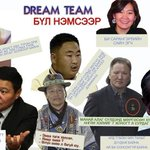 RT @DGanzorig: Dream team бүл нэмсээр гэнэ үү http://t.co/feTrm1AG7P