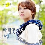RT @allkpop: Girls Generations Sooyoung lends her sweet voice for My Spring Day OST, Windflower http://t.co/ceE05ly5fv http://t.co/iVjQF3UEPr