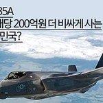 미국 국방부가 우리 정부가 차세대 전투기로 선정한 F-35A를 대당 200억원 더 저렴한 가격에 구입할 것으로 알려졌습니다. http://t.co/00BloqyWVG http://t.co/CDWXwhClPk