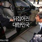 """RT @newsvop: """"도와달라""""며 무릎 꿇은 세월호 유가족과 그를 차갑게 외면하는 새누리당 김무성 대표. 무슨 말이 더 필요하겠습니까...http://t.co/PTjFpQxBZs http://t.co/ewww1nHVcq"""