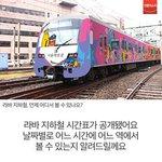 RT @newsvop: 라바 지하철, 언제 어디서 볼 수 있나요? http://t.co/v9mmqjohAy http://t.co/fujZ2EucTT
