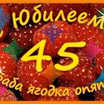 Интернету - 45! http://t.co/tm24euFlQS