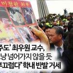 RT @newsvop: 삐라 살포를 주도했던 최우원 부산대 교수 두고 학내 논란이 커지고 있습니다. 대학 총장도 문제의 심각성에 공감해 귀추가 주목되고 있습니다. http://t.co/2WOpdADTSL http://t.co/mm1UhoaoGh