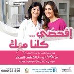 إفحصي #كلنا_معك @JBCPjordan #BreastCancerAwareness #breastcancer #Amman #JO #LoveJo http://t.co/O3LETPFUvW