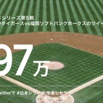 #日本シリーズ 第5戦は福岡ソフトバンクホークス @HAWKS_official が阪神タイガース @TigersDreamlink に1-0で勝利し、日本一の栄冠を手にしました。試合に関するツイート数は97万ツイートを記録しました。 http://t.co/oM53ss5elC
