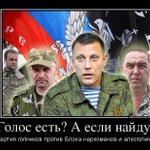 В воскресенье в ДНР/ЛНР будут играть в такую народную игру - крестики/нолики в бюлетенях http://t.co/wn10QMJVlo