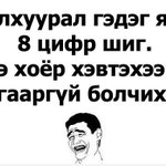 инээж байх хэрэгтэйшдээ http://t.co/IICnjgFuVw