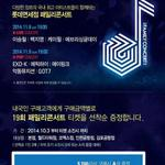 RT @ibaekrauhls: [INFO] EXO-K will attend Lotte Duty Free Family Concert at Gongwon Olympic Park on 9th November. cr.as tagged http://t.co/YPxwl2raDj