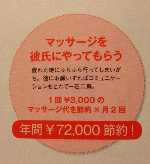 アラサーにオススメの節約方法らしいです http://t.co/FGq6mH8DSa