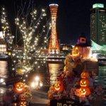 明日はハロウィン。神戸港からHappy Halloween! #kobecity #神戸 #Halloween #ハロウィン http://t.co/HN2EqFTYsS