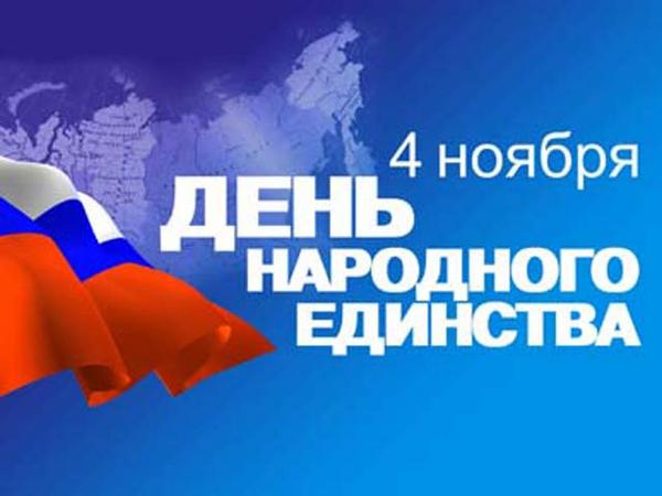 День народного единства в Волгограде