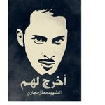عروة حماد .. إيناس شوكت .. عبدالرحمن الشلودي .. معتز حجازي . هُم الفلسطينيون لا تَشقى بهم بلادهم ! http://t.co/KpMgabJnMR