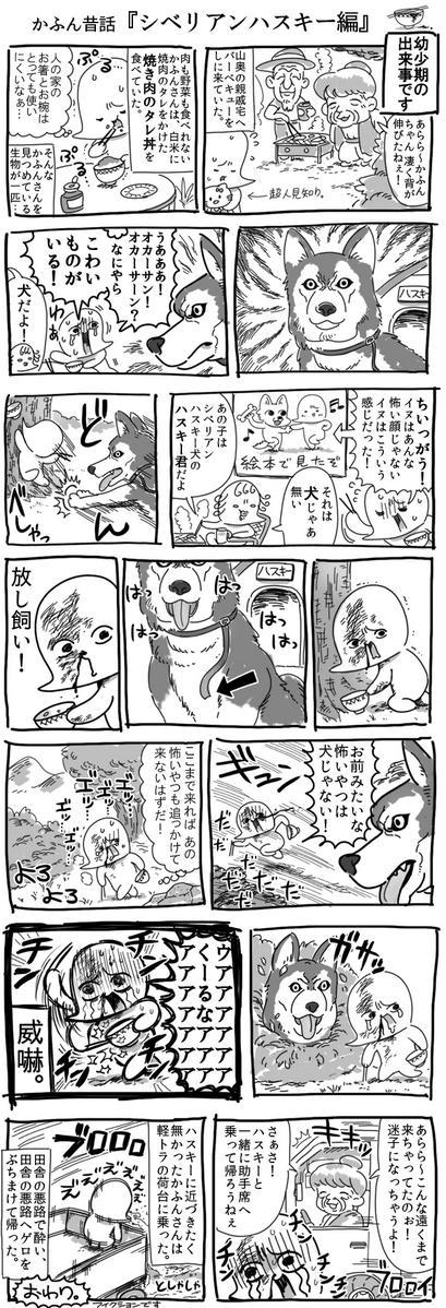 漫画 かふん昔話『シベリアンハスキー編』http://t.co/12719VmeKP http://t.co/TzlUFCoBXr