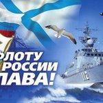 Сегодня, 30 октября, в России отмечается День основания Российского военно-морского флота. http://t.co/WfIk1VCih8