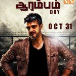 Its the First Year Anniversary of #Thalas #Arrambam ! #ArrambamDay #Arrambamfirstanniversary http://t.co/ta5rjK9Gfo