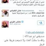#التعصب_الرياضي يُشعل خلافاً تويترياً بين الدعاة بسبب تغريدة . #الهلال_سيدني #نهائي_آسيا #الهلال #القرني_VS_الكلباني http://t.co/NjQxwQM45A