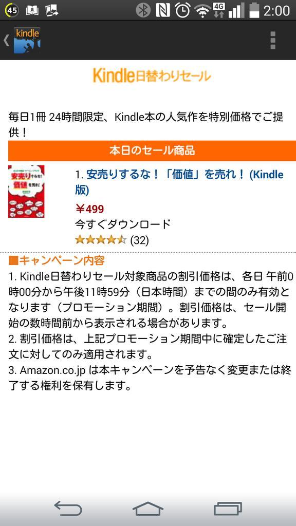 『安売りするな!』という本を安売りするあまぞん http://t.co/I3Zx2Z00JU