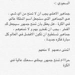 رسالة من مشجع اماراتي اتمنى توصل لاحد اعضاء اتحاد الكرة السعودي  :-   بخصوص جمهور الاهلي http://t.co/KjlA1mWtyq