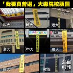 http://t.co/lIHTMd6qVj @Passiontimes #universalsuffrage all over universities #hongkong #UmbrellaRevolution http://t.co/vavVd3YxLN