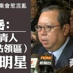 HK Tourism Board Chairman Peter Lam: youngsters go to protest zone for celebrity sightings #OccupyHK @appledaily_hk http://t.co/ttcRFgnapK