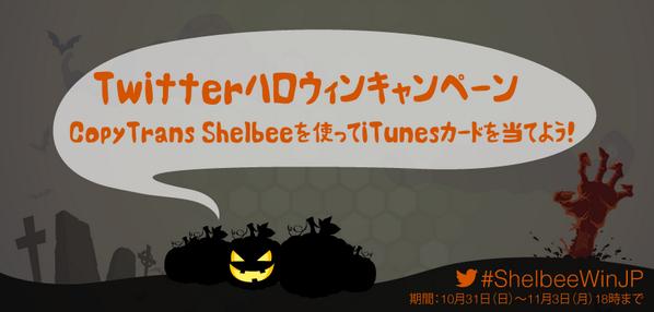 『【プレゼント】iTunesカード3000円分を毎日!!CopyTrans Shelbeeでゲット』 ⇒ http://t.co/XfLqHmW228 http://t.co/izzy3jk8Mr