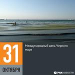 Международный день Чёрного моря отмечается ежегодно 31 октября. http://t.co/PghwFTn4vA