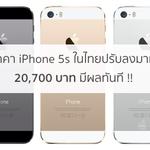 ราคา iPhone 5s ในไทยปรับลงมาที่ 20,700 บาท ครบทุกค่ายมือถือแล้ว มีผลทันที !! via @MacThaiNews http://t.co/fu4Bbe4Ejr http://t.co/fNVbHO2kmj