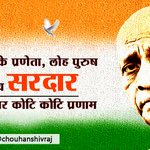 Let us pledge to build a Swachh, Swasth and Samruddh Bharat as a tribute to Sardar, who gave us One Bharat. http://t.co/y5yS8lGF5T