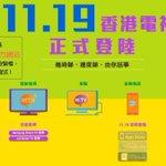 Want more TV? HKTV debuts 19 Nov. Note: 19 Nov is TVBs anniversary. https://t.co/KUPS3YEwjn http://t.co/pGIqhzkhbV