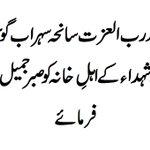 #MQM #AltafHussainForAll #SohrabGothMassacre #Pakistan #karachi @allaboutmqm #SohrabGothMassacre http://t.co/arLYZ8EeW1