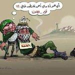 هذا الكاريكاتير حقير على كافة الأصعدة. #فلسطين http://t.co/0KADdprusC