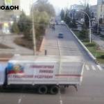 Колонна МЧС РФ с гуманитарной помощью для жителей Донбасса, следующая в Луганск, пересекла Краснодон. http://t.co/zwowjdkMZY