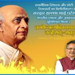 Sardar Vallabhbhai Patel unified & strengthened Modern India, my humble tribute to him on his Birth Anniversary. http://t.co/Q7ZtNFhYdN