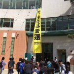 shue yan university students hung a banner and guarding it as Uni wants to take it down #OccupyCentral @passiontimes http://t.co/PXmLpWjYbI