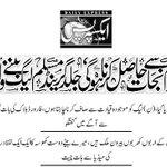 @AsadKharal @ammarmasood3 @MaryamNSharif @SalooDurrani @SalooDurrani Aunty Dharney k Effects Nilofar se Ziada Nikley. http://t.co/3TUePBqKOU